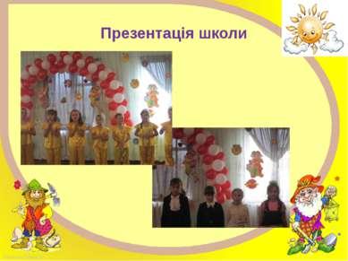 Презентація школи FokinaLida.75@mail.ru