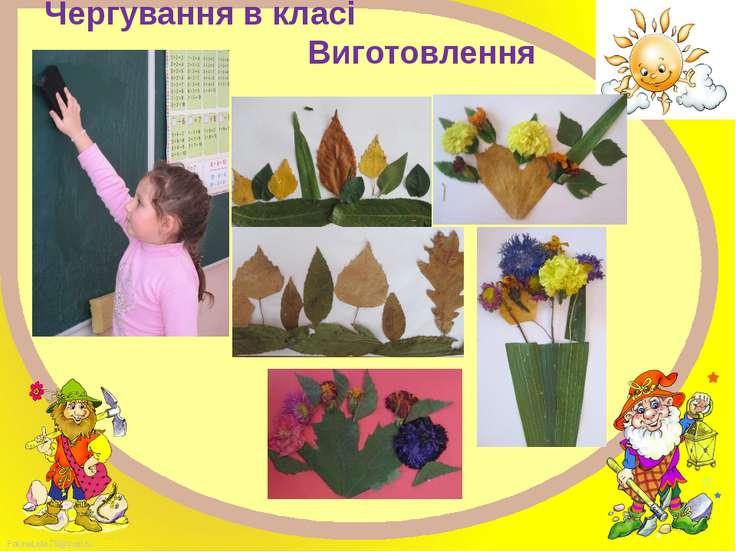 Чергування в класі Виготовлення аплікацій FokinaLida.75@mail.ru
