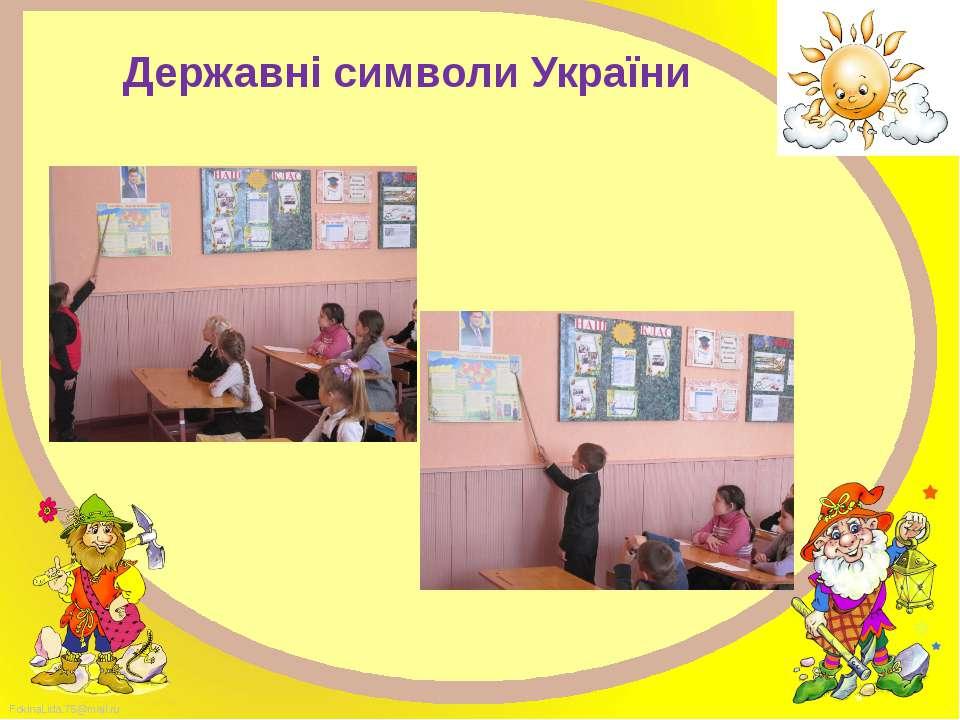 Державні символи України FokinaLida.75@mail.ru