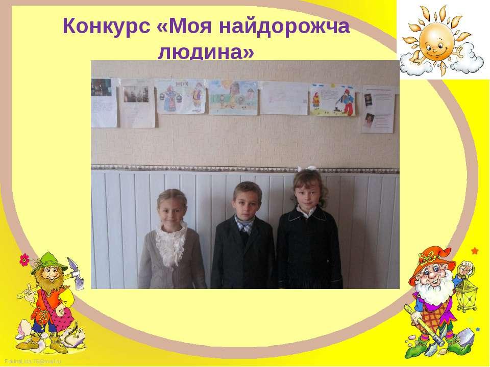 Конкурс «Моя найдорожча людина» FokinaLida.75@mail.ru