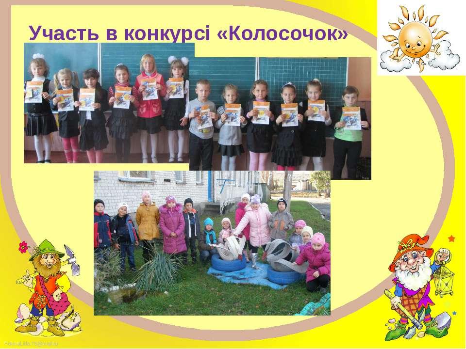 Участь в конкурсі «Колосочок» FokinaLida.75@mail.ru
