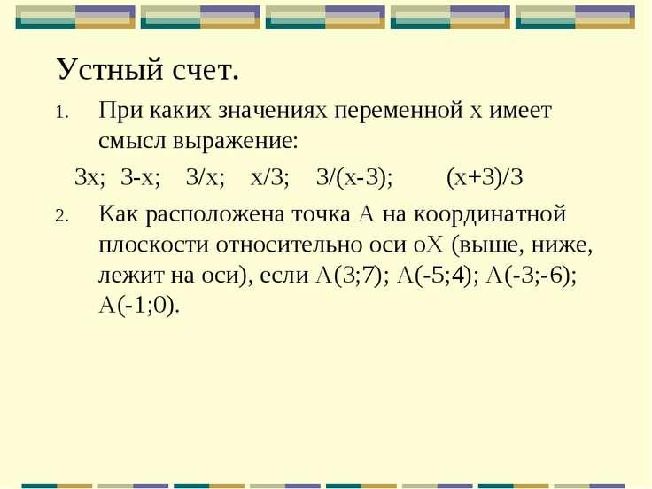 Устный счет. При каких значениях переменной х имеет смысл выражение: 3х; 3-х;...