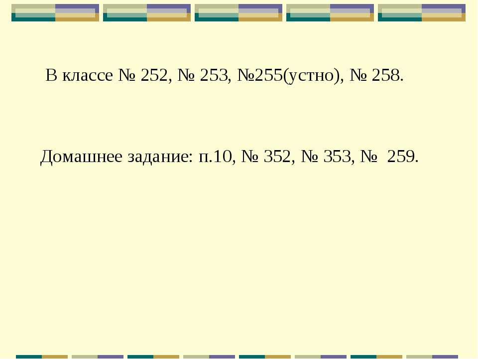 В классе № 252, № 253, №255(устно), № 258. Домашнее задание: п.10, № 352, № 3...