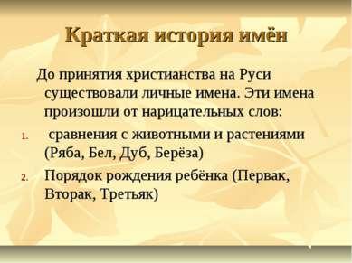 Краткая история имён До принятия христианства на Руси существовали личные име...