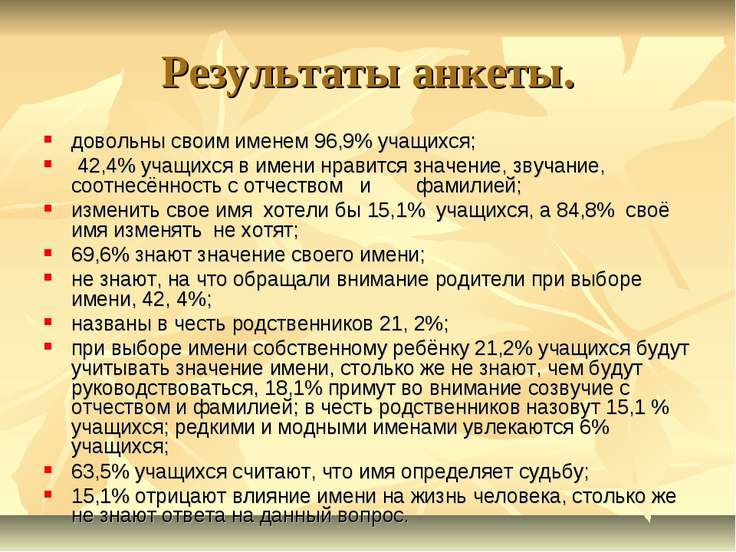 Результаты анкеты. довольны своим именем 96,9% учащихся; 42,4% учащихся в име...