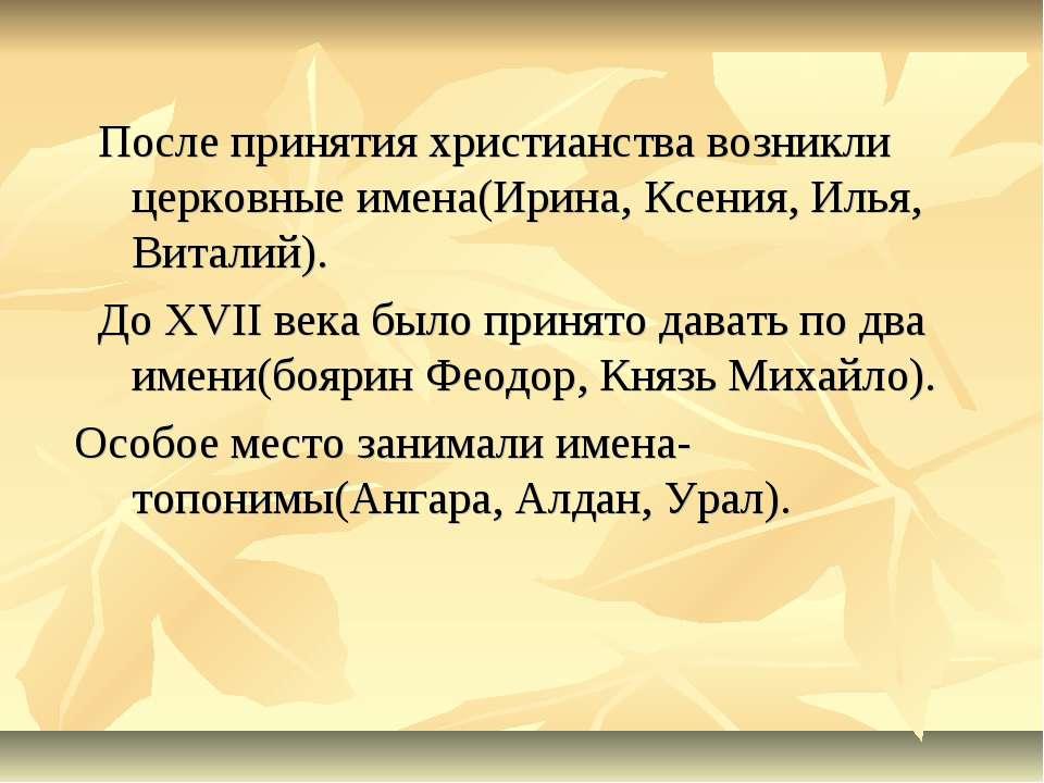 После принятия христианства возникли церковные имена(Ирина, Ксения, Илья, Вит...