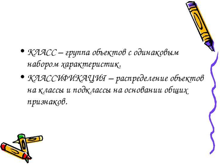 КЛАСС – группа объектов с одинаковым набором характеристик. КЛАССИФИКАЦИЯ – р...