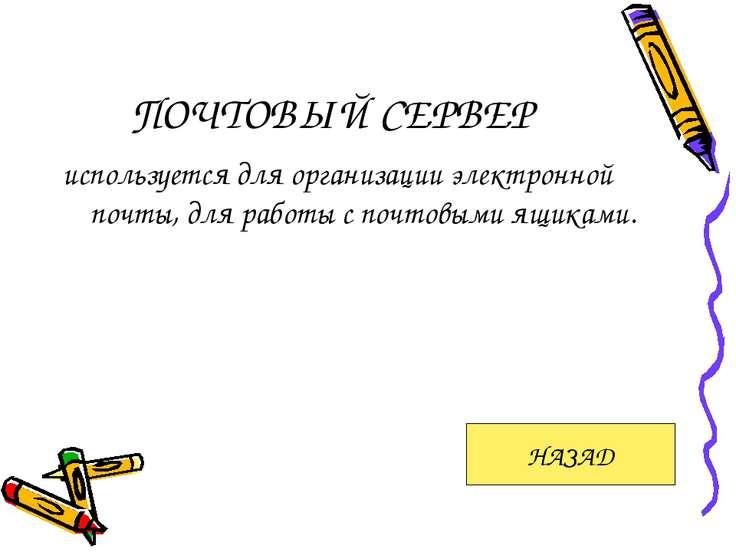 ПОЧТОВЫЙ СЕРВЕР используется для организации электронной почты, для работы с ...