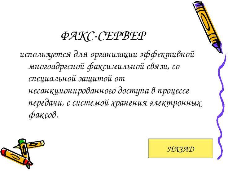 ФАКС-СЕРВЕР используется для организации эффективной многоадресной факсимильн...