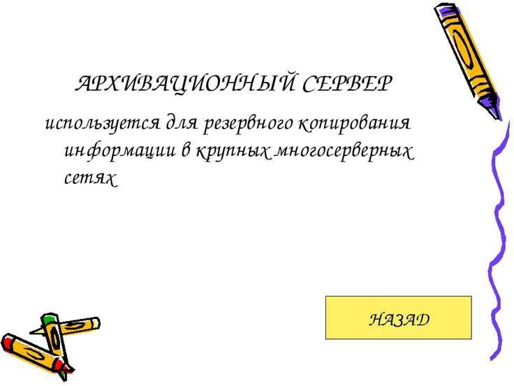АРХИВАЦИОННЫЙ СЕРВЕР используется для резервного копирования информации в кру...