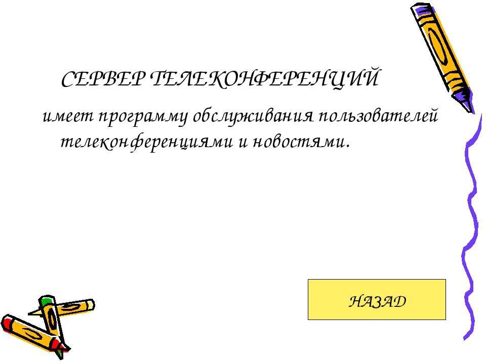 СЕРВЕР ТЕЛЕКОНФЕРЕНЦИЙ имеет программу обслуживания пользователей телеконфере...