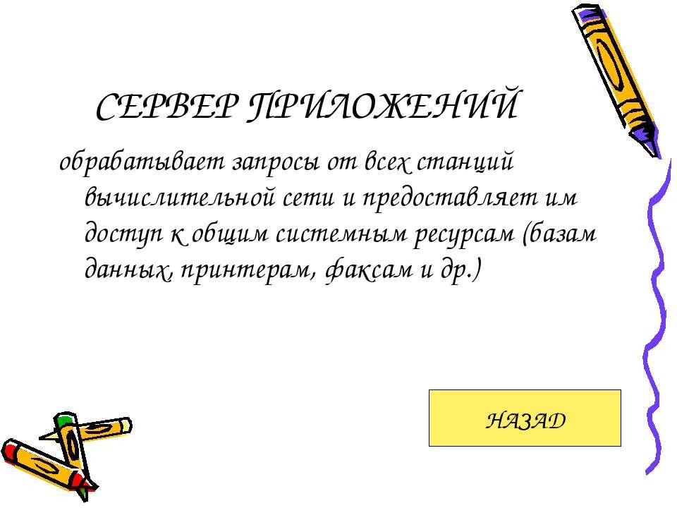 СЕРВЕР ПРИЛОЖЕНИЙ обрабатывает запросы от всех станций вычислительной сети и ...