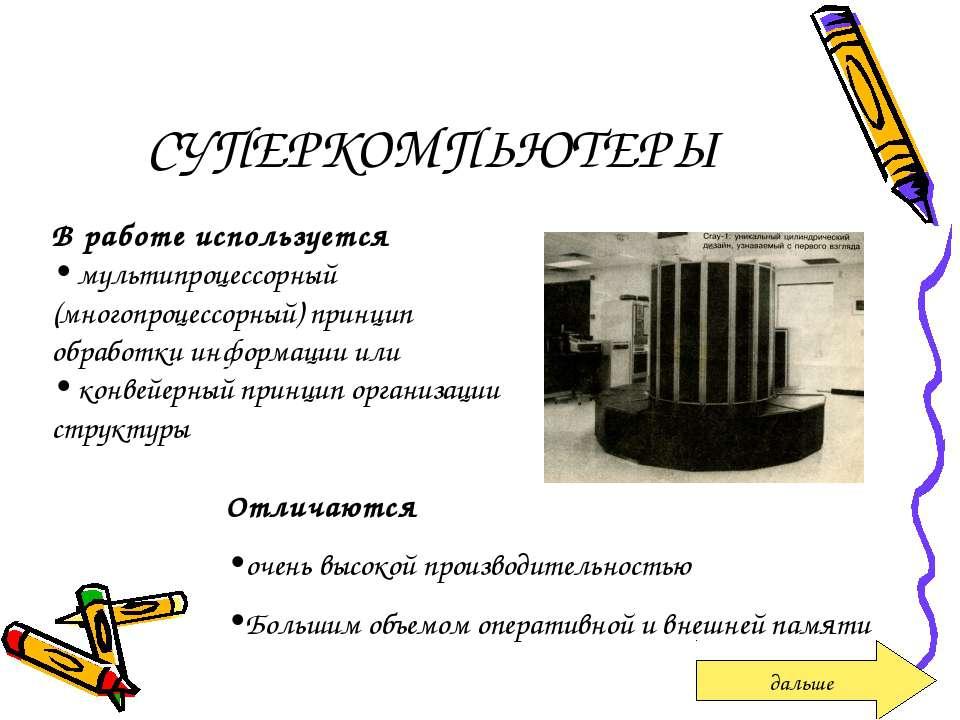 СУПЕРКОМПЬЮТЕРЫ В работе используется мультипроцессорный (многопроцессорный) ...