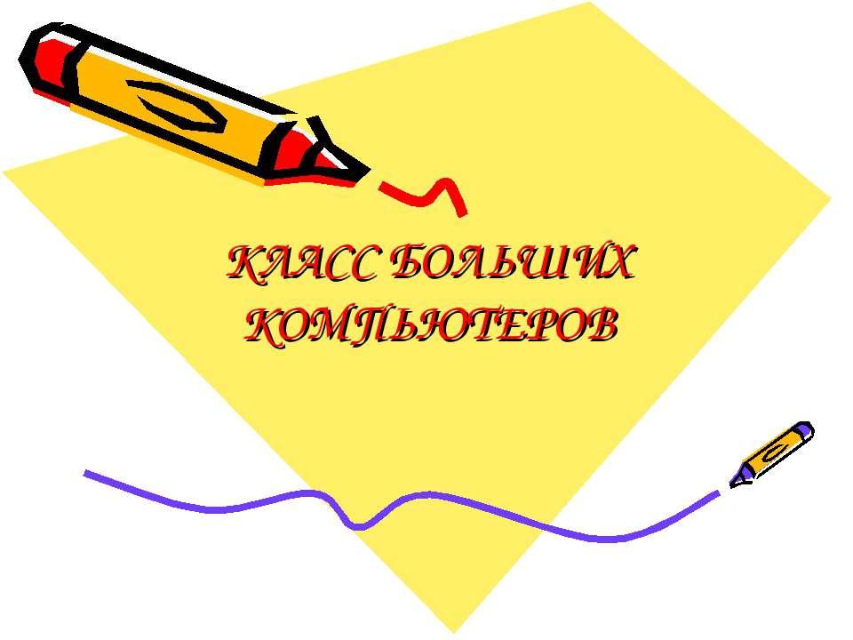 КЛАСС БОЛЬШИХ КОМПЬЮТЕРОВ