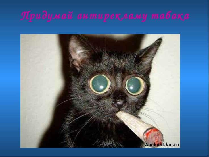 Придумай антирекламу табака