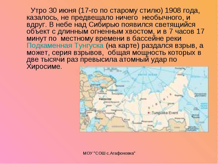 "МОУ ""СОШ с.Агафоновка"" Утро 30 июня (17-го по старому стилю) 1908 года, казал..."