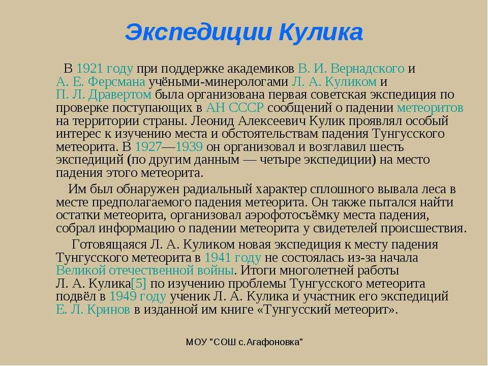 """МОУ """"СОШ с.Агафоновка"""" В 1921 году при поддержке академиков В.И.Вернадского..."""