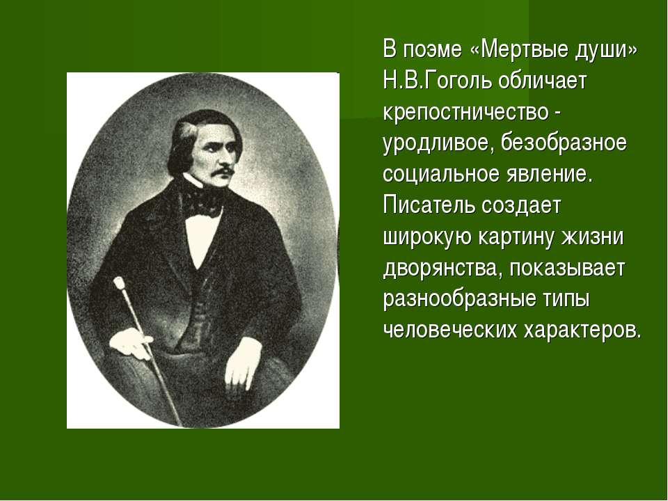 В поэме «Мертвые души» Н.В.Гоголь обличает крепостничество - уродливое, безоб...