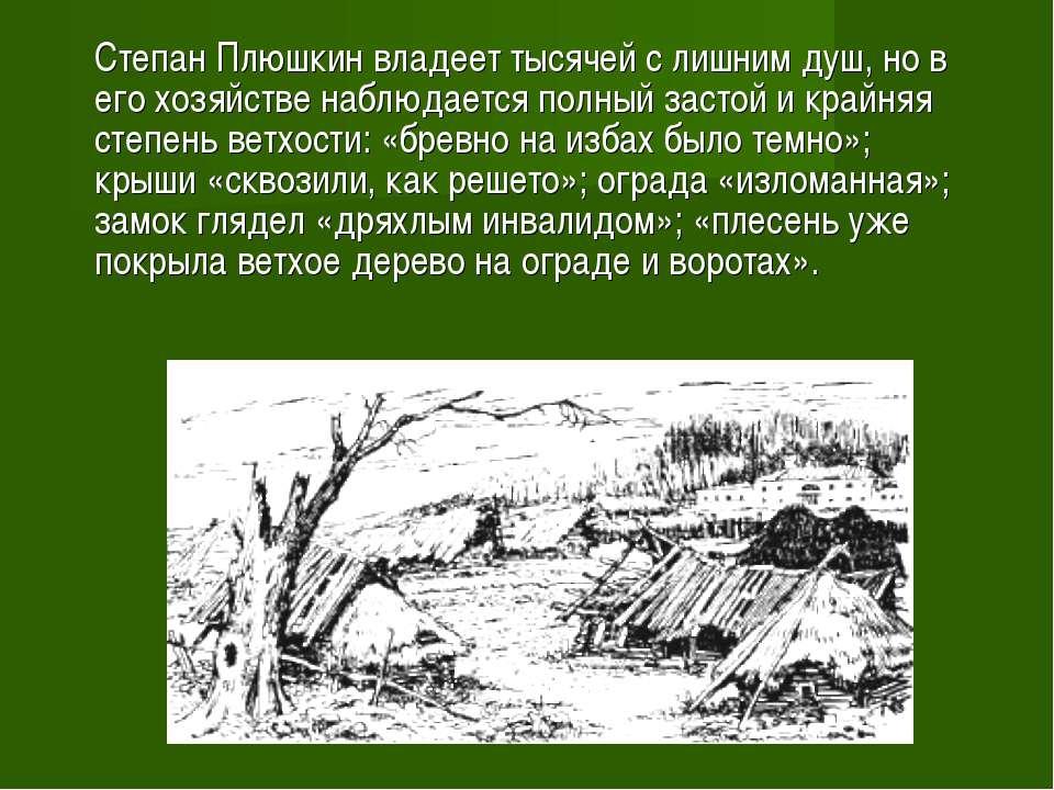 Степан Плюшкин владеет тысячей с лишним душ, но в его хозяйстве наблюдается п...