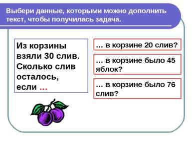 Выбери данные, которыми можно дополнить текст, чтобы получилась задача. Из ко...