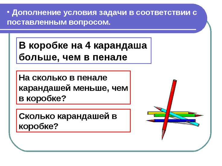Дополнение условия задачи в соответствии с поставленным вопросом. В коробке н...