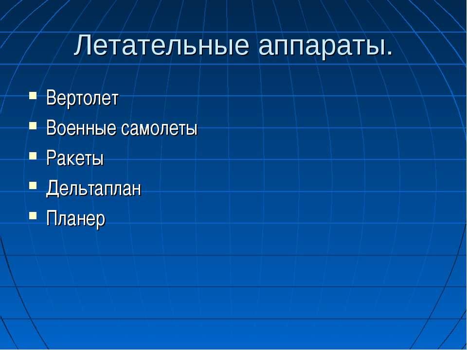 Летательные аппараты. Вертолет Военные самолеты Ракеты Дельтаплан Планер