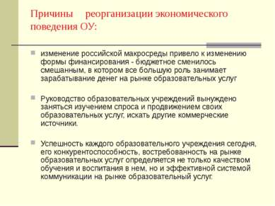 Причины реорганизации экономического поведения ОУ: изменение российской макро...