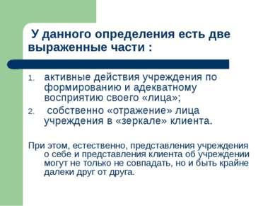 У данного определения есть две выраженные части : активные действия учреждени...