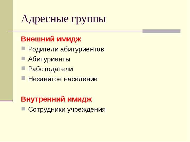 Адресные группы Внешний имидж Родители абитуриентов Абитуриенты Работодатели ...
