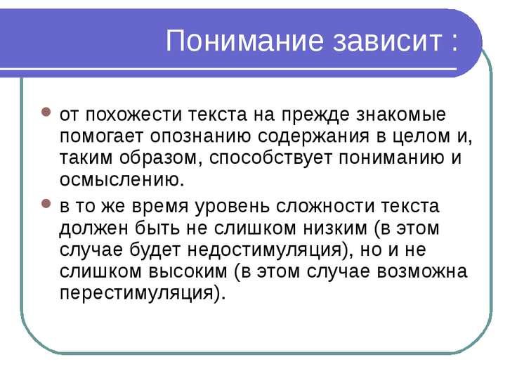 Понимание зависит : от похожести текста на прежде знакомые помогает опознанию...