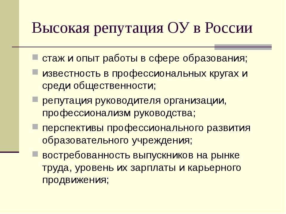 Высокая репутация ОУ в России стаж и опыт работы в сфере образования; известн...