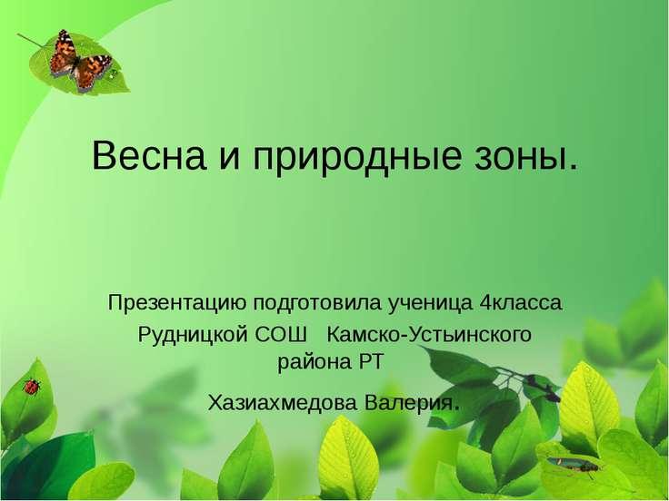 Весна и природные зоны. Презентацию подготовила ученица 4класса Рудницкой СОШ...