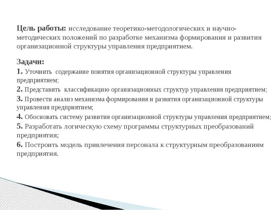 Цель работы: исследование теоретико-методологических и научно-методических по...