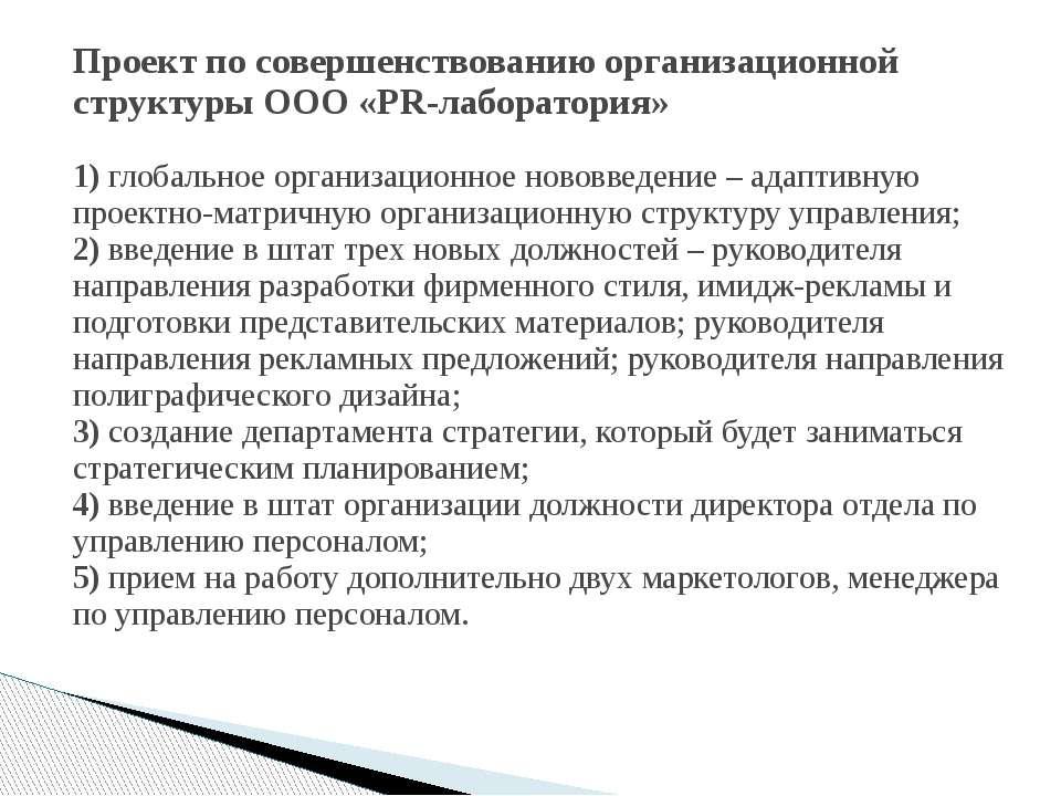 Проект по совершенствованию организационной структуры ООО «PR-лаборатория» 1)...