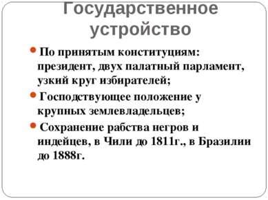 Государственное устройство По принятым конституциям: президент, двух палатный...