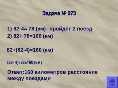 Задача № 273 1) 82-4= 78 (км) - пройдёт 2 поезд 2) 82+ 78=160 (км) 82+(82-4)=...