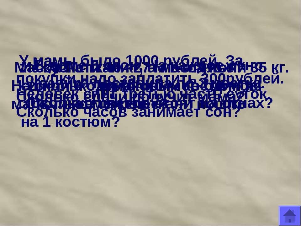 У мамы было 1000 рублей. За покупки надо заплатить 300рублей. Сколько сдачи п...