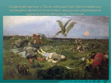 Создателем картины « После побоища Игоря Святославовича с половцами» является...