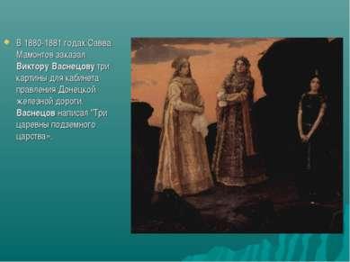 В 1880-1881 годах Савва Мамонтов заказал Виктору Васнецову три картины для ка...