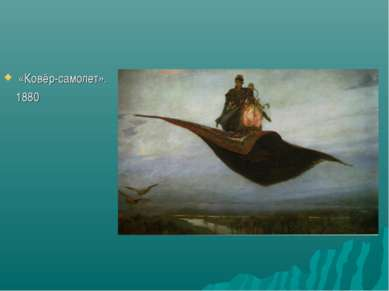 «Ковёр-самолет». 1880
