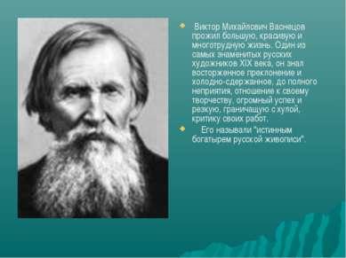 Виктор Михайлович Васнецов Виктор Михайлович Васнецов прожил большую, красиву...