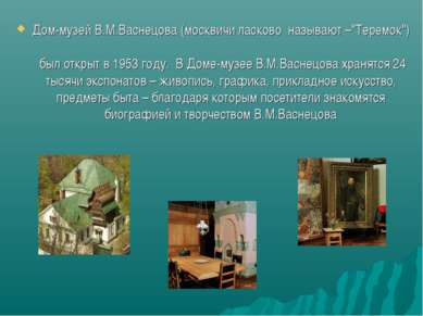 """Дом-музей В.М.Васнецова (москвичи ласково называют –""""Теремок"""") был открыт в 1..."""