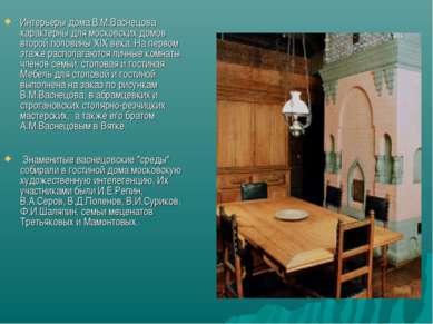 Интерьеры дома В.М.Васнецова характерны для московских домов второй половины ...