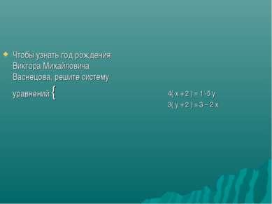 Чтобы узнать год рождения Виктора Михайловича Васнецова, решите систему уравн...
