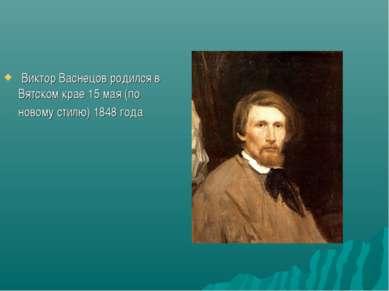 Виктор Васнецов родился в Вятском крае 15 мая (по новому стилю) 1848 года