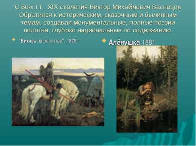 С 80-х г.г. XIX столетия Виктор Михайлович Васнецов Обратился к историческим,...