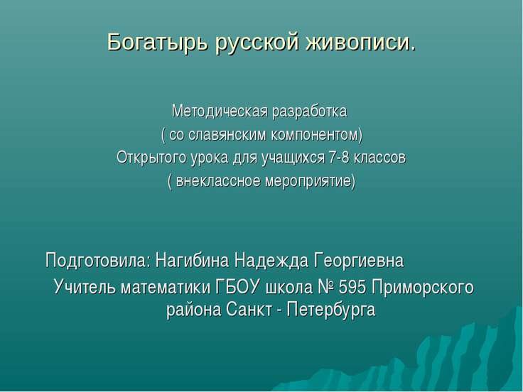 Богатырь русской живописи. Методическая разработка ( со славянским компоненто...