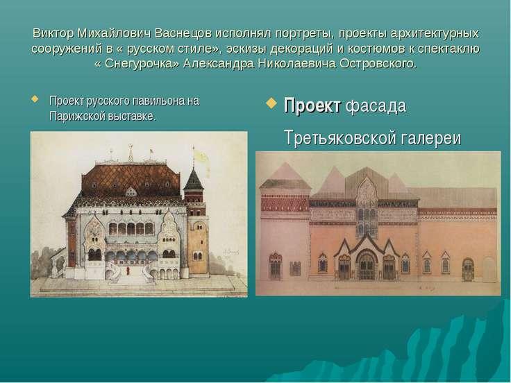 Виктор Михайлович Васнецов исполнял портреты, проекты архитектурных сооружени...