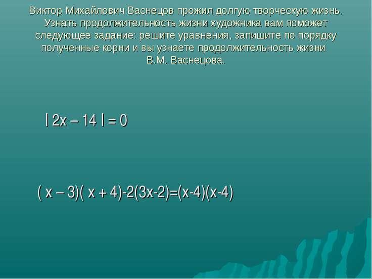 Виктор Михайлович Васнецов прожил долгую творческую жизнь. Узнать продолжител...