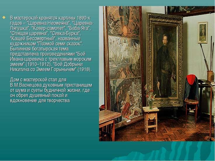 """В мастерской хранятся картины 1890-х годов – """"Царевна Несмеяна"""", """"Царевна-Ляг..."""